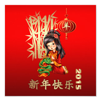 Chinese Year of the Ram / Goat Customizable Cards