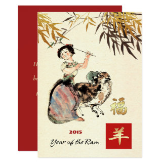 Chinese Year of the Ram / Sheep Customizable Cards