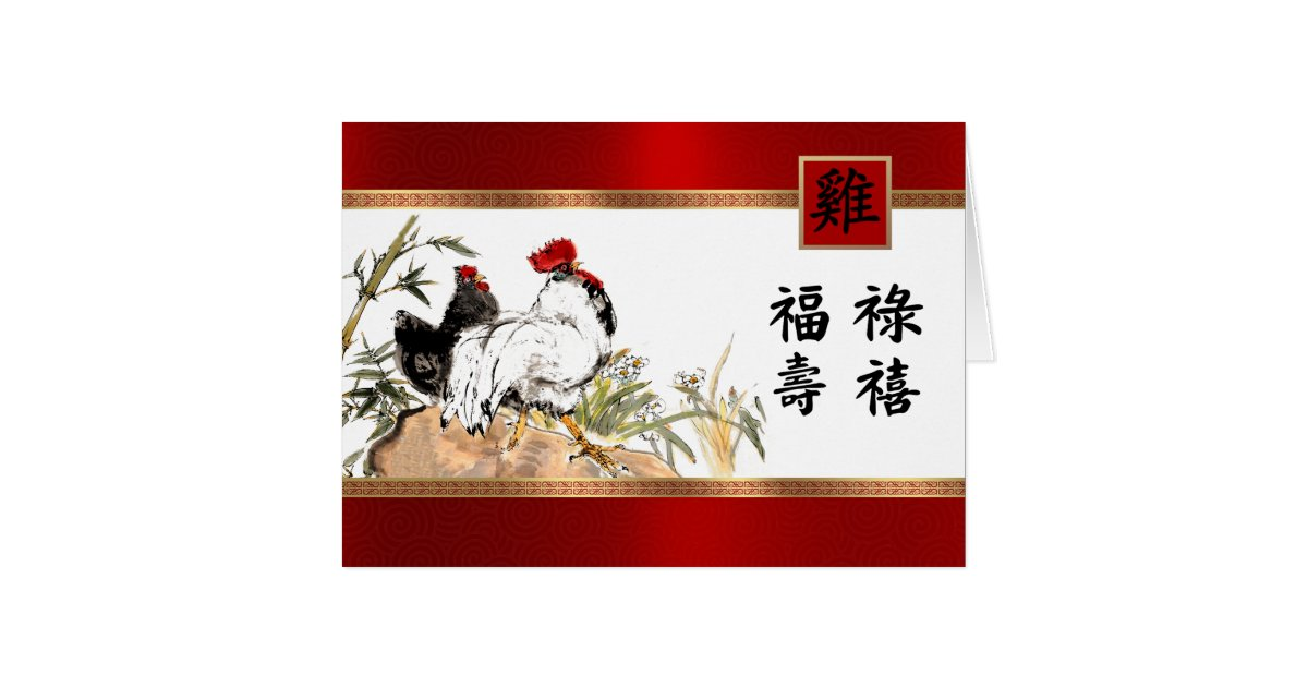 Chinese Year of the Rooster Cards in Chinese Zazzle