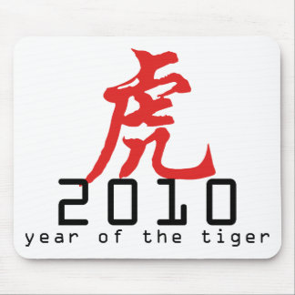 Chinese Year of The Tiger 2010 Gift Mousepad
