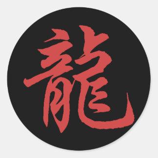 Chinese Zodiac Calligraphy Dragon Round Sticker