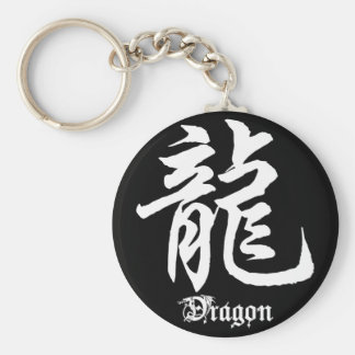 Chinese Zodiac Dragon Character Basic Round Button Key Ring