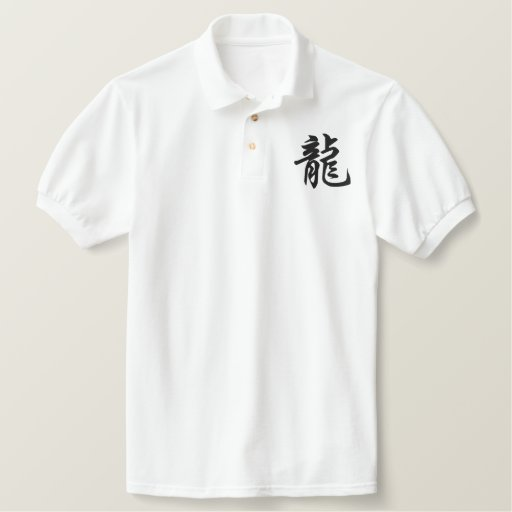 Chinese Zodiac Dragon Character Calligraphy Embroidered Polo