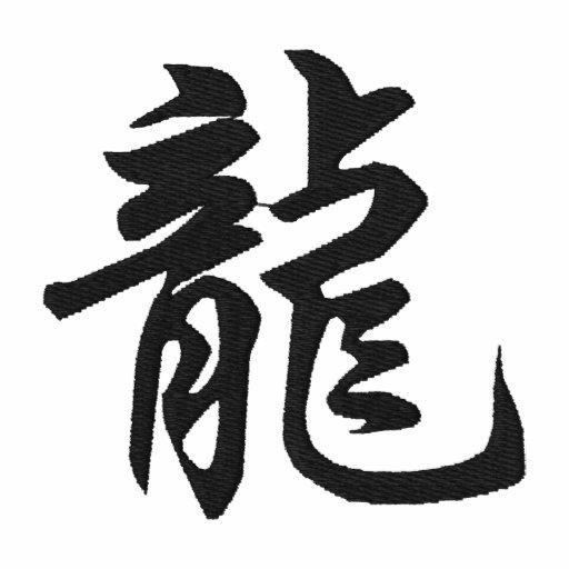 Chinese Zodiac Dragon Character Calligraphy Polo Shirt