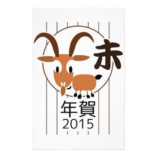 Chinese Zodiac Goat New Year 2015 Custom Stationery