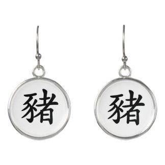 Chinese Zodiac - Pig Earrings