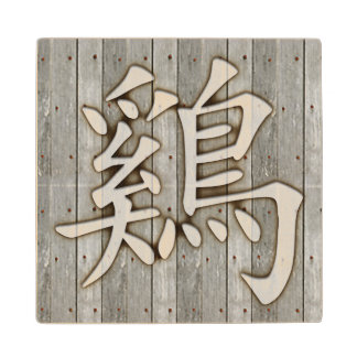 Chinese Zodiac Rooster Faux Wood Burn Wood Coaster