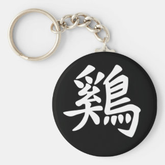Chinese Zodiac - Rooster Key Ring