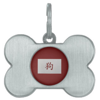 Chinese zodiac sign Dog red Pet Tags