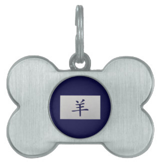 Chinese zodiac sign Goat blue Pet Tags