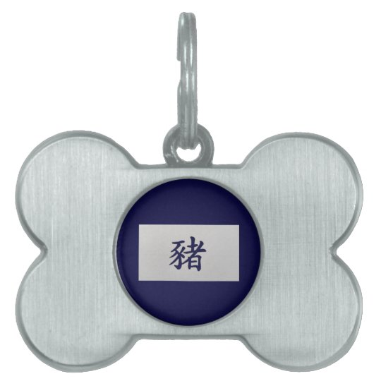 Chinese zodiac sign Pig blue Pet ID Tag