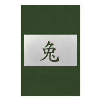 Chinese zodiac sign Rabbit green Customized Stationery