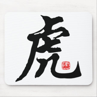Chinese Zodiac Tiger Calligraphy Mouse Pads