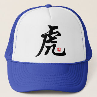 Chinese Zodiac Tiger Calligraphy Trucker Hat