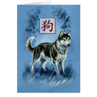Chinese Zodiac Year of the Dog Greeting Card