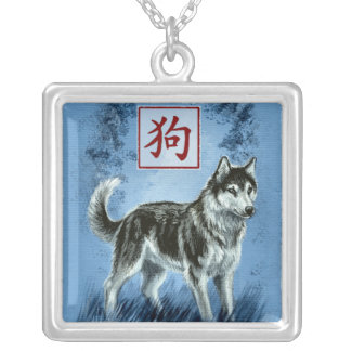 Chinese Zodiac Year of the Dog Necklace