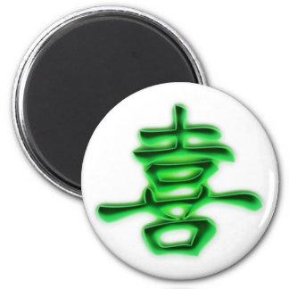 chinesisches Schriftzeichen Glücksgefühl happiness Kühlschrankmagnet