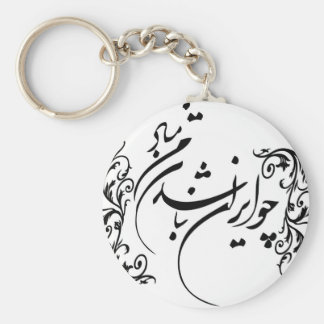 Cho Iran Nabashad Key Ring