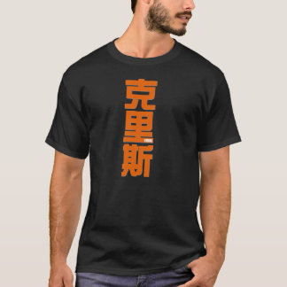 Chris , your name in Chinese words T-Shirt