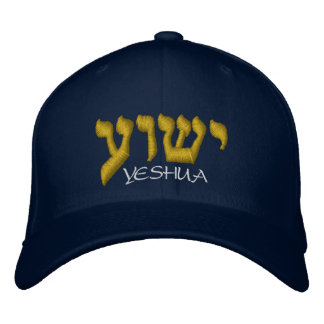 Christian Jesus Is Yeshua In Hebrew Embroidered Hat