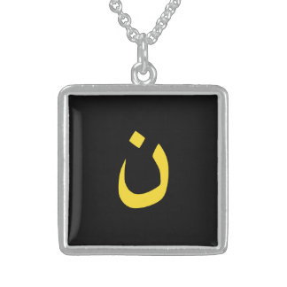 Christian Nazarene Spiritual Symbol in yellow Sterling Silver Necklace