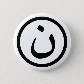 Christian Solidarity Nasrani Iraq 6 Cm Round Badge