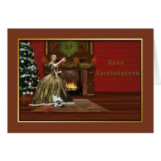 Christmas, Greek Language, Old Fashioned Card