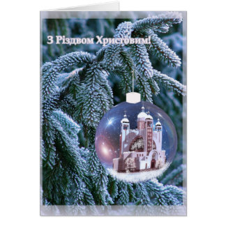 "Christmas Greeting Card ""Sobor in Kyyiv"""