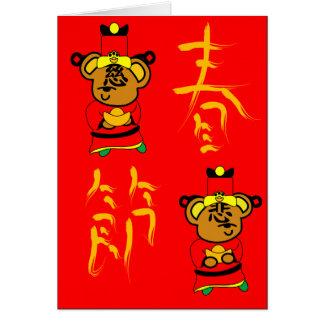 Chun Qie  Greeting Card