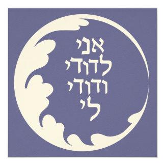 Circle of Love Jewish Hebrew Wedding Invitation