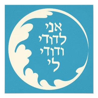 "Circle of Love Jewish Hebrew Wedding Invitation 5.25"" Square Invitation Card"