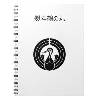 Circle of present crane spiral note book