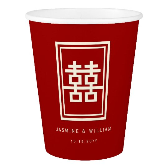 Classic Double Happiness Chinese Wedding Paper Cup