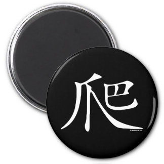 Climb Chinese Character 6 Cm Round Magnet