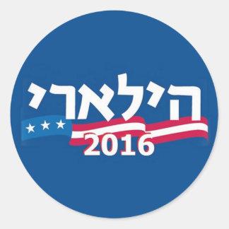 Clinton Hebrew 2016 Sticker