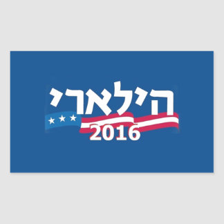Clinton Hebrew 2016 Rectangle Stickers
