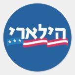 Clinton Hebrew Sticker Jewish