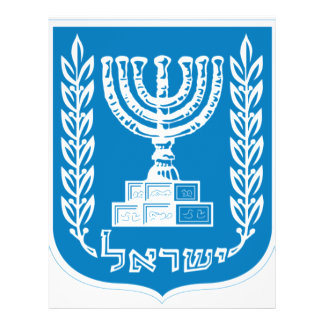 Coat of arms of Israel - Israel Seal and Shield 21.5 Cm X 28 Cm Flyer