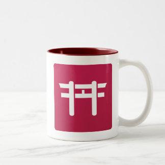 Coffee Cup Two-Tone Mug
