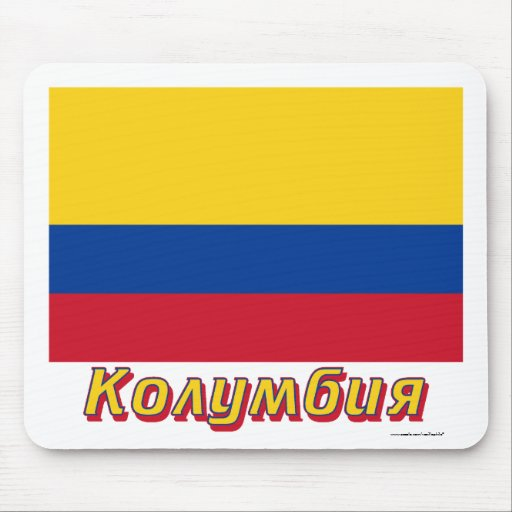 Colombia Flag with name in Russian Mouse Pads