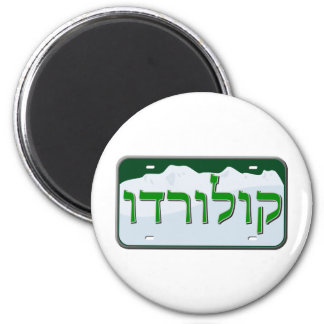 Colorado License Plate in Hebrew Fridge Magnet