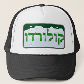 Colorado License Plate in Hebrew Trucker Hat