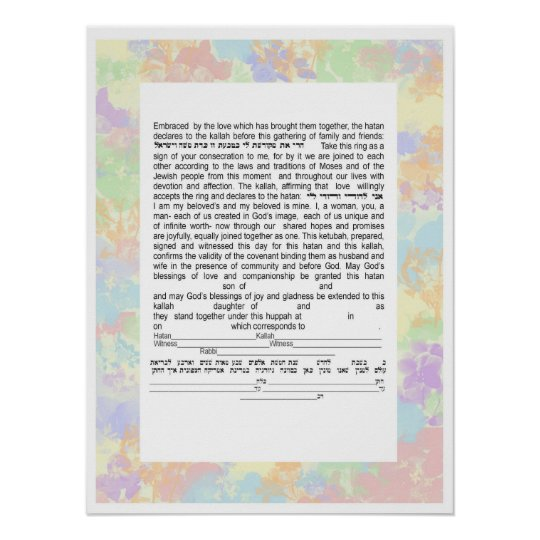 Colourful Conservative Text Ketubah Poster