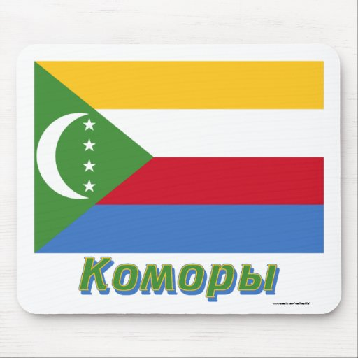 Comoros Flag with name in Russian Mousepad
