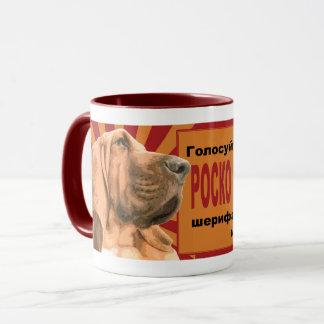 Comrade Roscoe Mug