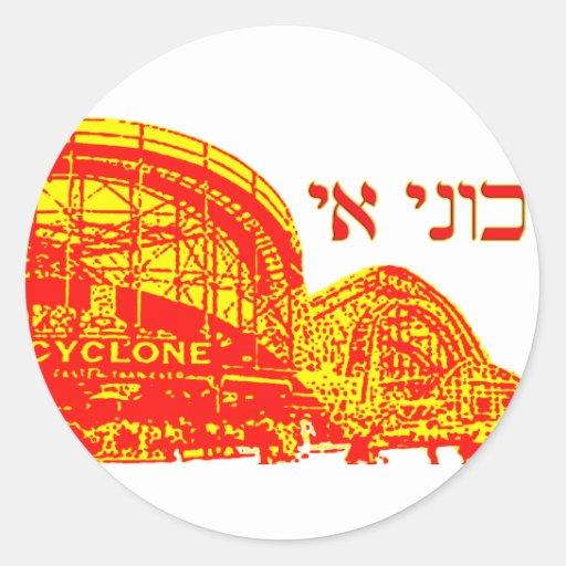 Coney Island in Hebrew Sticker