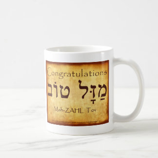 CONGRATULATIONS HEBREW MUG