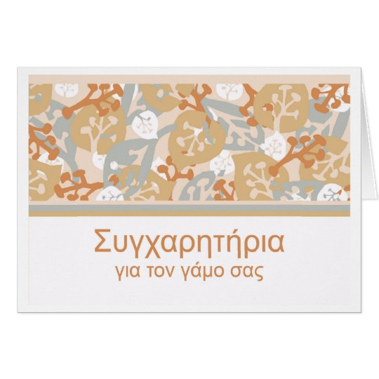 Congratulations on Wedding in Greek, Modern Design Card