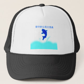 Conservative Democrat Baseball Cap