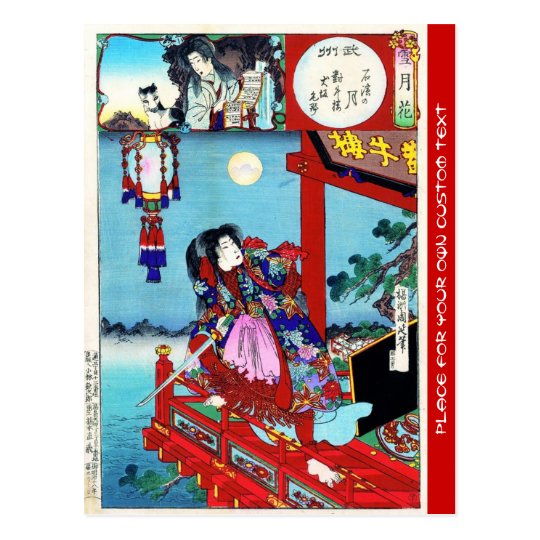 Cool oriental japanese classic Hero Warrior art Postcard